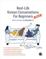 Real-Life Korean Conversations For Beginners(Speaking)
