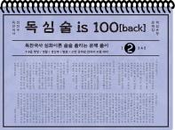 최진우 독한국사 독심술 is 100 핵심유형 문제집. 2
