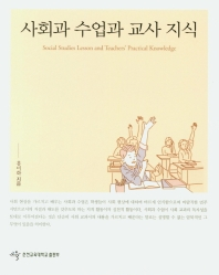 사회과 수업과 교사 지식