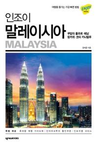 인조이 말레이시아(2019)