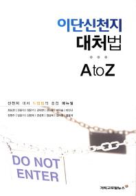 이단신천지 대처법 A to Z