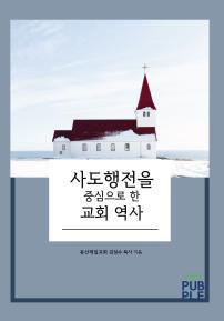 사도행전을 중심으로 한 교회 역사