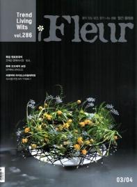 플레르(2020년 3월호)