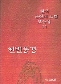 한국 근현대 소설 모음집 11  천변풍경