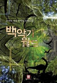 [세트] 백악기 월드 (전5권/완결)
