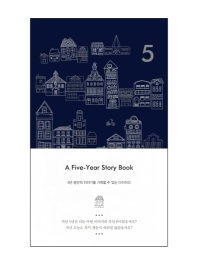 A Five-Year Story Book: Inky Blue