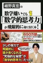 細野眞宏の數學嫌いでも「數學的思考力」が飛躍的に身に付く本!