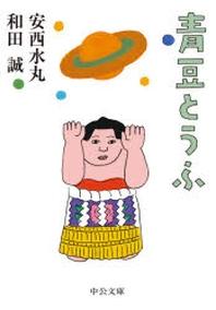 靑豆とうふ