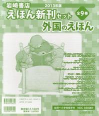 岩崎書店えほん新刊セット2013年版(外國のえほん) 9卷セット