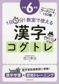 1日5分!敎室で使える漢字コグトレ 漢字學習+認知トレ-ニング 小學6年生