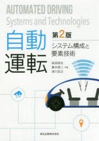 自動運轉 システム構成と要素技術