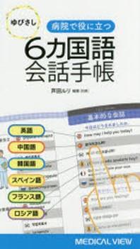病院で役に立つゆびさし6カ國語會話手帳 英語 中國語 韓國語 スペイン語 フランス語 ロシア語