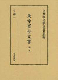 東寺百合文書 12