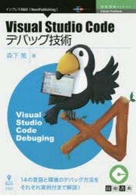 VISUAL STUDIO CODEデバッグ技術 14の言語と環境のデバッグ方法をそれぞれ實例付きで解說!