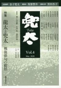 兜太 VOL.4(2020MAR.)