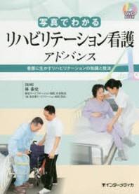 寫眞でわかるリハビリテ-ション看護アドバンス 看護に生かすリハビリテ-ションの知識と技法