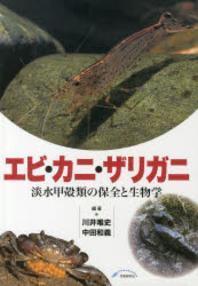エビ.カニ.ザリガニ 淡水甲殼類の保全と生物學