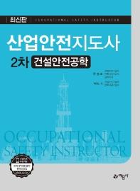 건설안전공학(산업안전지도사 2차)