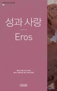 성과 사랑(Eros)