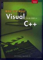 예제로 쉽게 배우는 VISUAL C++