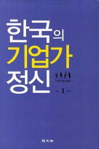 한국의 기업가 정신. 1