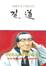 길 도 (안병욱 명 수필100선)