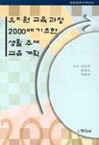 유치원교육과정2000에 기초한 생활주제 교육계획