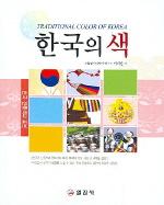 한국의 색