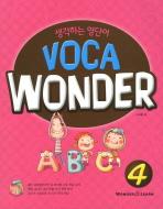 생각하는 영단어 VOCA WONDER. 4