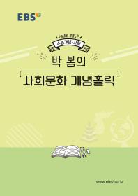 고등 사탐 박봄의 사회문화 개념홀릭(2020 수능대비)