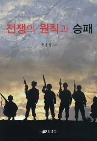 전쟁의 원칙과 승패
