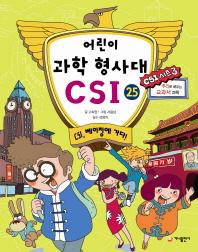 어린이 과학 형사대 CSI. 25: CSI, 베이징에 가다!