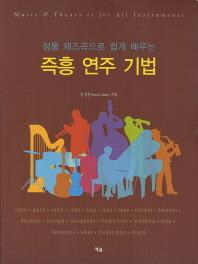정통 재즈곡으로 쉽게 배우는 즉흥 연주 기법