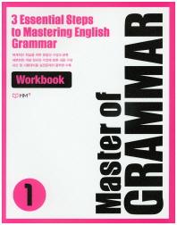 Master of GRAMMAR. 1(Workbook)