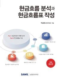 현금흐름 분석과 현금흐름표 작성(2021)