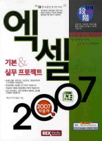 엑셀 2007 기본 실무 프로젝트