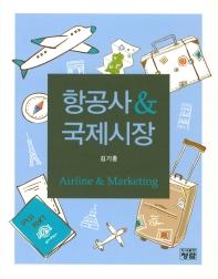 항공사 & 국제시장