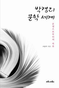 박경리 문학 세계