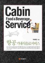 항공 기내식음료서비스