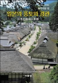 일본의 풍토와 경관(동부지방편)