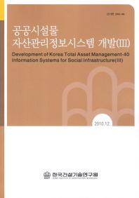 공공시설물 자산관리정보시스템 개발. 3