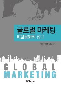 글로벌 마케팅 비교문화적 접근