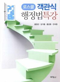 로스쿨 행정법특강(객관식)