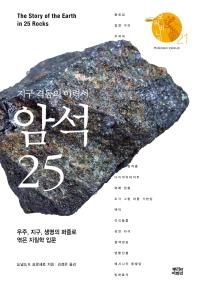 지구 격동의 이력서, 암석 25