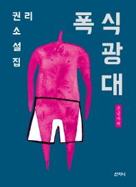폭식광대(큰글씨책)