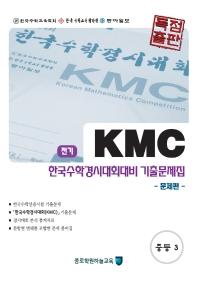 KMC 중등3  한국수학경시대회대비 기출문제집 전기 세트(2021)