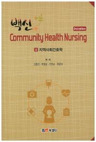 백신. 4: 지역사회간호학(핸드북)