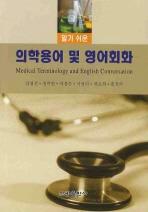 알기쉬운 의학용어 및 영어회화