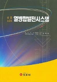 열병합발전시스템 (실용 소규모)