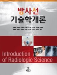 방사선기술학개론